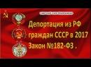 Депортация из РФ граждан СССР в 2017 Закон №182-ФЗ .