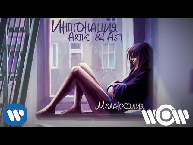 Интонация Artik Asti - Меланхолия | премьера песни