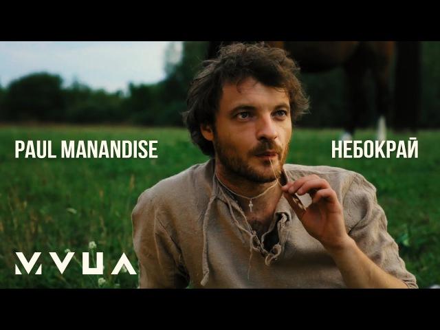 Paul Manandise – Небокрай (офіційний кліп)