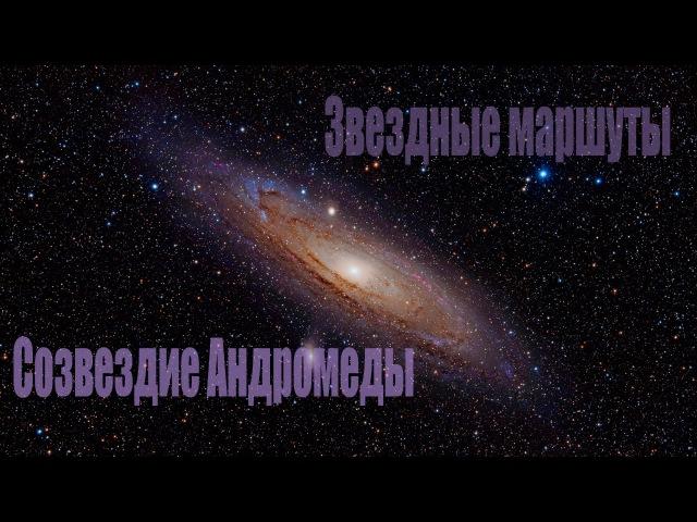Звездные маршруты Созвездие Андромеды