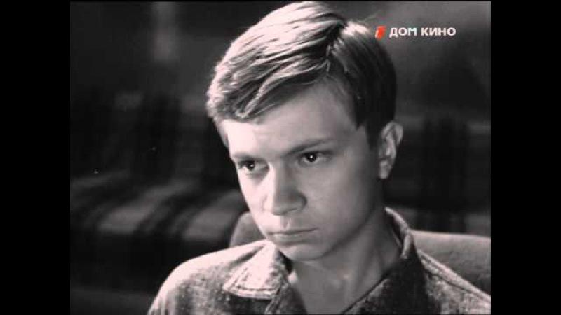 Ты не один (1963г.)