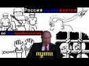 Россия развивается по демократическому пути семимильными шагами