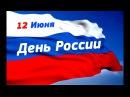 С Днём России! (Александр Оспищев)