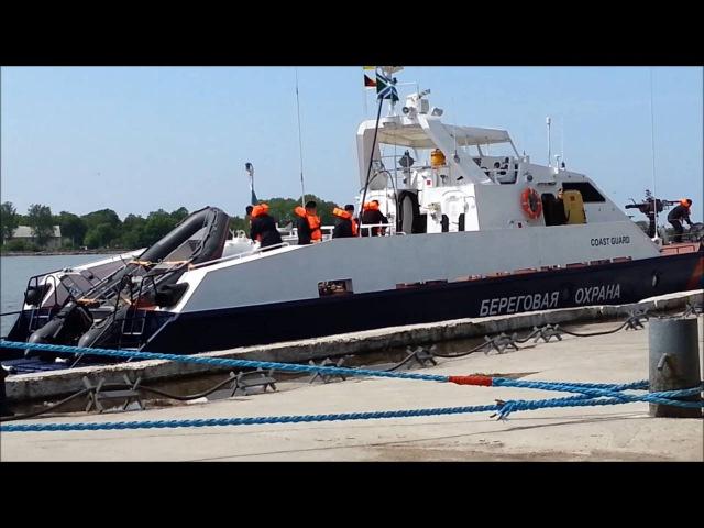 Балтийск (Pillau), Береговая охрана