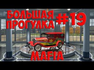 Mafia: Большая прогулка 19 - Спиди Гонзалес