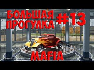 Mafia: Большая прогулка 13 - Спасаем девушку от монстра