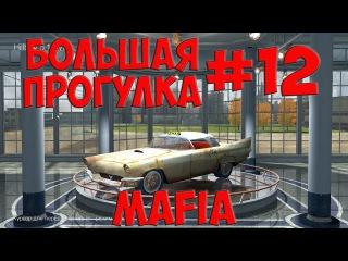 Mafia: Большая прогулка 12 - Несем коробку xD