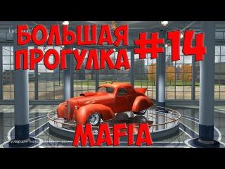 Mafia: Большая прогулка 14 - Телефонные будки