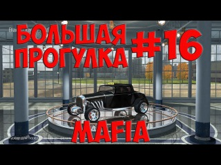 Mafia: Большая прогулка 16 - Мочим плохих парней