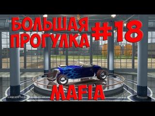 Mafia: Большая прогулка 18 - Летим на ракете