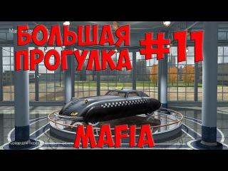 Mafia: Большая прогулка 11 - Топим такси