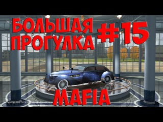 Mafia: Большая прогулка 15 - Преследуем летающую тарелку