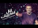 Amr Diab - A'al Fakrenek (CFCM 2017 عمرو دياب - قال فاكرينك (كايرو فيستڤا16