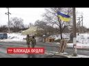 Поширення блокади на Донбасі активісти перекривають автодороги