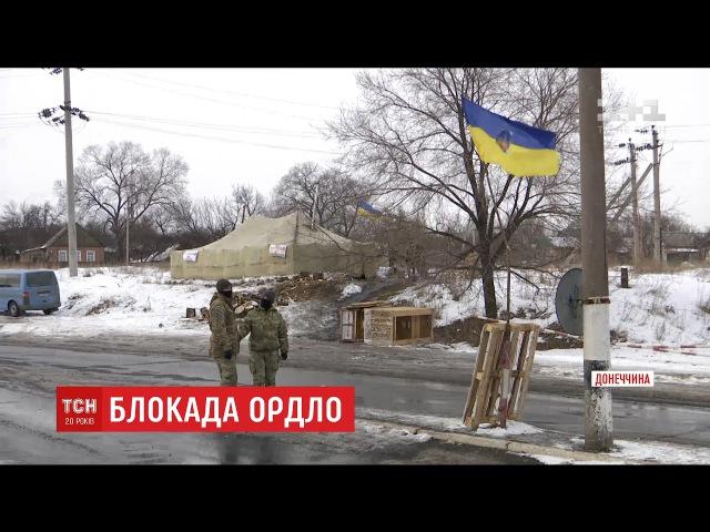 Поширення блокади на Донбасі активісти перекривають автодороги смотреть онлайн без регистрации