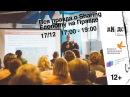 Вся правда о sharing economy 17.12.2016