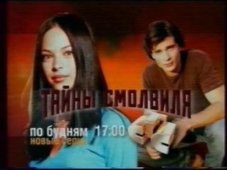 Тайны Смолвиля (СТС, ноябрь 2006) Анонс