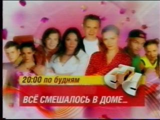 Всё смешалось в доме... (СТС, ноябрь 2006) Краткий анонс. По будням