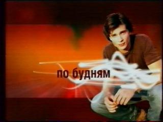 Тайны Смолвиля (СТС, ноябрь 2006) Краткий анонс