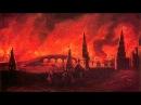 Московский пожар 1812 года рассказывает историк Григорий Бродский