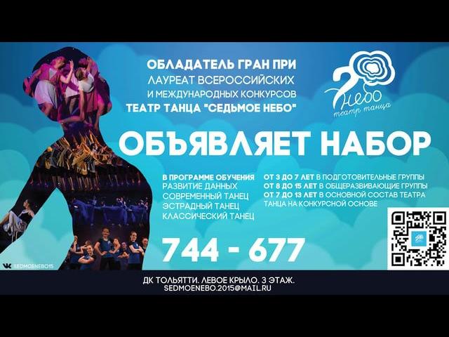 ТЕАТР ТАНЦА СЕДЬМОЕ НЕБО PROMO 2017