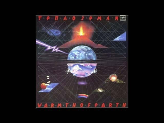 Eduard Artemiev - Warmth of Earth (Full Album, Russia, USSR, 1985)