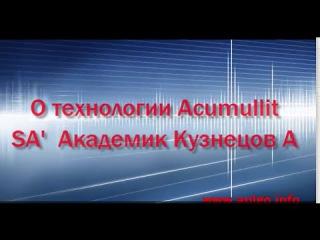APLGO О технологии Acumullit SA' Академик Кузнецов А Н