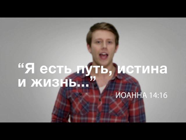 Вводная тема Альфа курс Христианство Скучно Ложно Неважно
