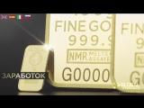 Global InterGold- Покупайте золото, зарабатывайте тысячи евро!