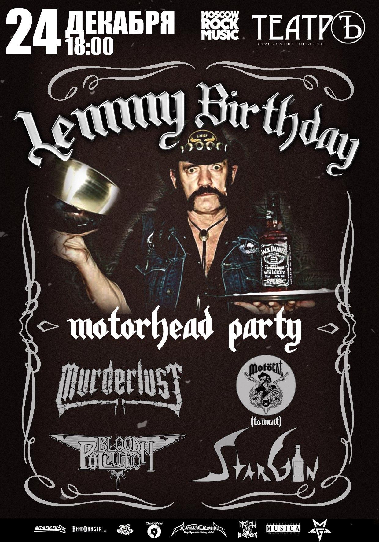 24.12 - Tribute To Motorhead | LEMMY BIRTHDAY - клуб Театръ (Мск)