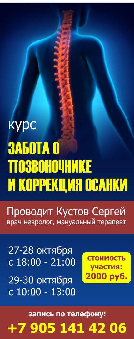"""Афиша Муром Курс """"Забота о позвоночнике"""" в Муроме!"""