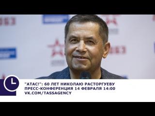 Атас! 60 лет Николаю Расторгуеву
