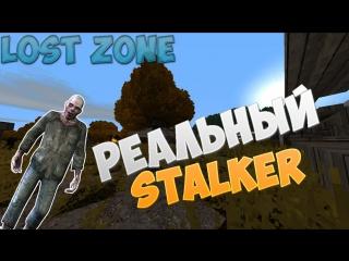 Lost Zone [Simba TV] Реальный Stalker