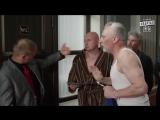 Приём во фракцию через туалет «Недотуркані» - 10 серия - серіал