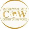 Благодійність Світу • COW