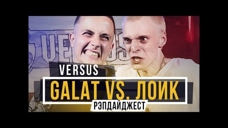 VERSUS 7 сезон III Galat VS Артем Лоик