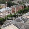 Лосино-Петровский городской округ