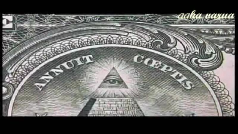 Illuminati (Просвещенные)