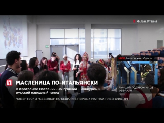 В Италии масленицу отпраздновали в Русском центре Миланского государственного университета