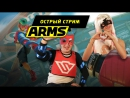 Обзор игры ARMS от Nintendo Switch