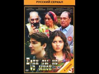 Если ты не со мной / серия 1 из 4 / 2014 / Full HD