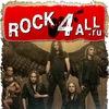 Rock4all.ru