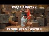 Однажды в России - когда ремонтируют дороги