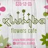 Студия Klumba-Доставка цветов в Нижнем Новгороде
