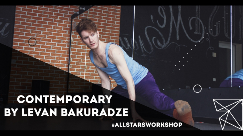 Snakehips-Dont Leave Contemporary by Леван Бакурадзе All Stars Workshop