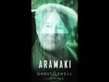 Takeshi Kitano is Aramaki. #GhostInTheShell  Ghost In The Shell  Animated Poster