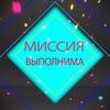 """""""Миссия выполнима""""- телепроект Т\К ННТВ"""