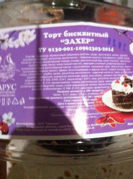 Сегодня мама купила торт папе на 23 февраля Торт говорит, действительн