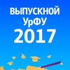 Выпускной УрФУ 2017