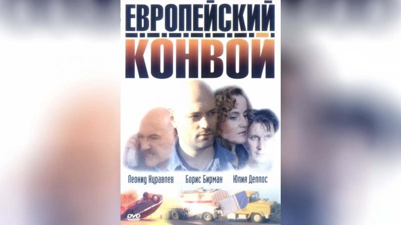 Европейский конвой (2003) |